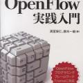 OpenFlow_jissennyuumon