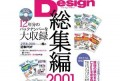 Software_Design_2001_2012
