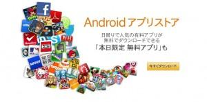 androidapri_jp