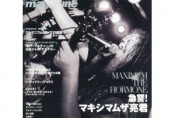 guitar_magazine_201309