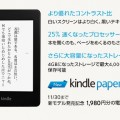 kindle_paperwhite_6th