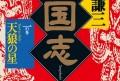 kitagata_sangokushi_01