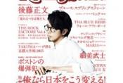 rolling_stone_jp_201309