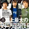 samurai_magazine_201307