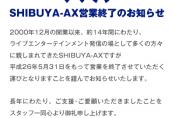 shibuya-ax_finished