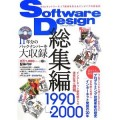 software_design_1990_2000