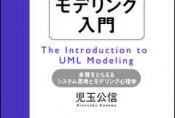 uml_modeling_nyuumon