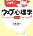 web_shinrigaku