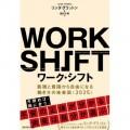work_shift