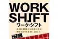 work_shift